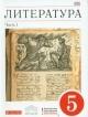 Литература 5 кл. Учебник-хрестоматия в 2х частях